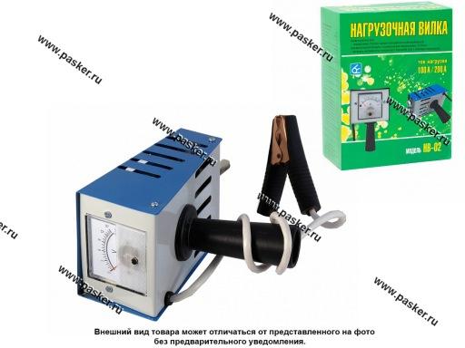 Вилка нагрузочная Орион НВ-02
