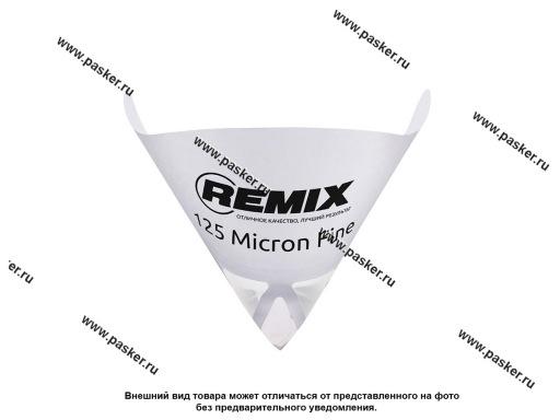 Воронка-ситечко для краски REMIX 125микрон
