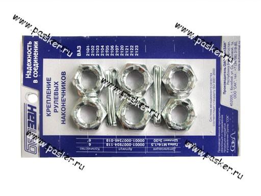 Крепеж рулевых наконечников 2101-07 БелЗАН