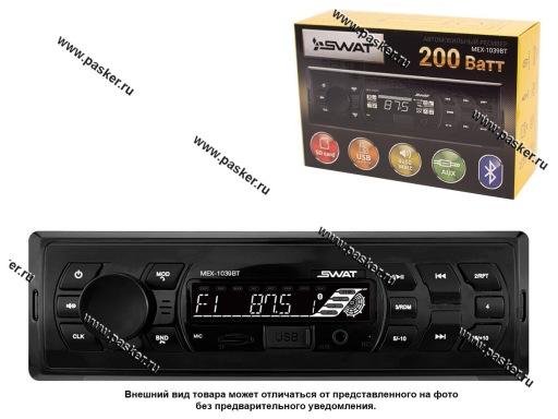 Автомагнитола SWAT SD/MP3/USB/BT 4х50Вт MEX-1039BT белые кнопки