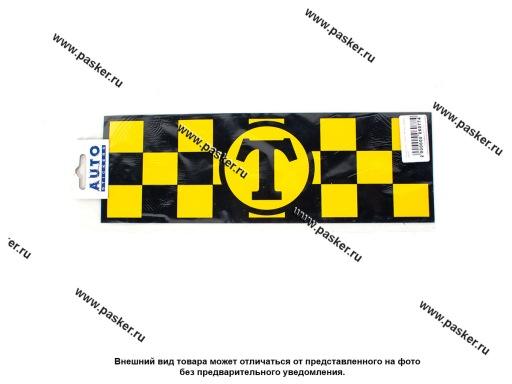 Наклейка - молдинг Такси на магните 10х30см 2 полосы желтая