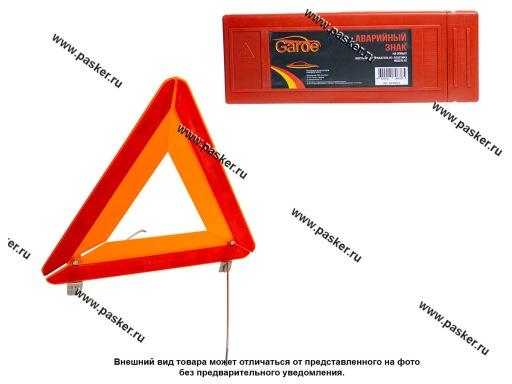 Аварийный знак Garde в пенале на спицах GEZN012 в пластиковом пенале