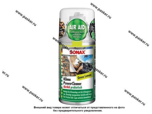Очиститель автокондиционера SONAX с пробиотиком зеленый лимон 100мл