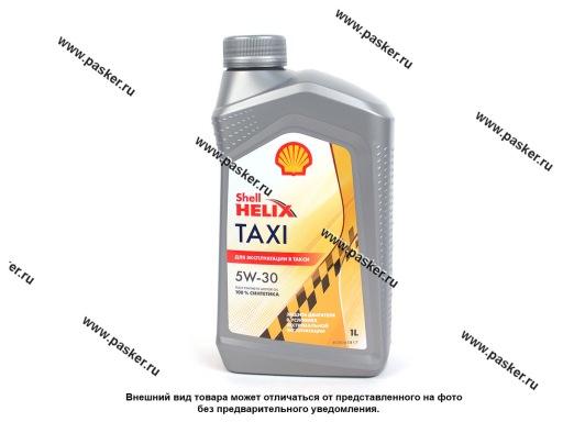 Масло SHELL  5W30 HELIX Taxi API SL ACEA A3/B3 A3/B4 1л син