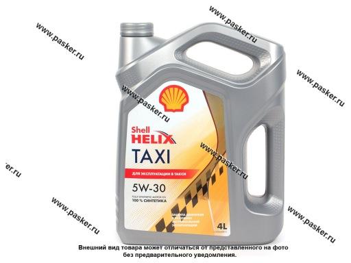 Масло SHELL  5W30 HELIX Taxi API SL ACEA A3/B3 A3/B4 4л син