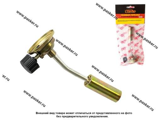 Горелка Garde резак газовая на цанговый баллон 220гр малая GG100