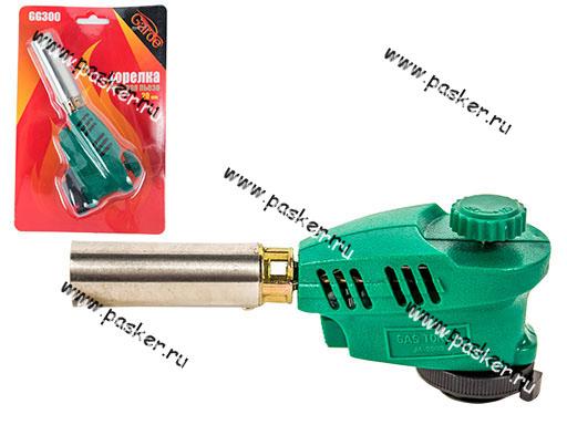 Горелка Garde резак газовая на цанговый баллон 220гр с пьезоподжигом 20мм GG300