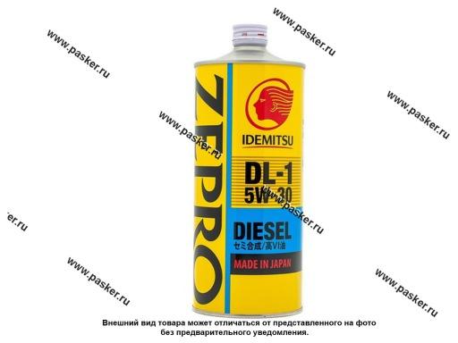 Масло IDEMITSU  5W30 Zepro Diesel DL-1 1л п/с