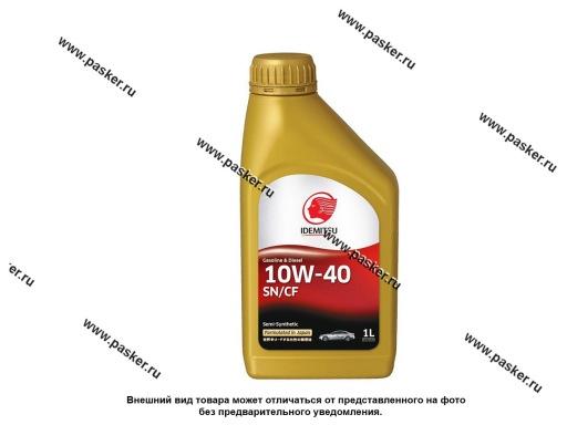 Масло IDEMITSU 10W40 SN/CF S-S 1л п/с