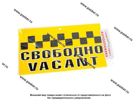 Табличка на присоске Такси свободно 17х31см пластик