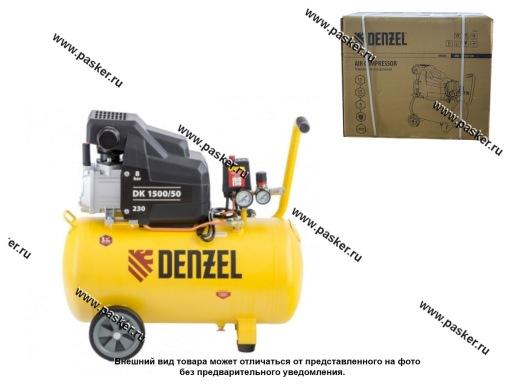 Компрессор пневмо Denzel X-PRO 50л 1,5 кВт 230л/мин 58064