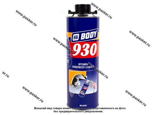 Антикоррозийное покрытие Антигравий HB BODY 930 для UBS краскопульта 1л