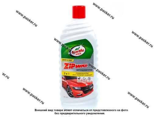 Шампунь автомобильный TURTLE WAX ZIP WAX 53078 1л