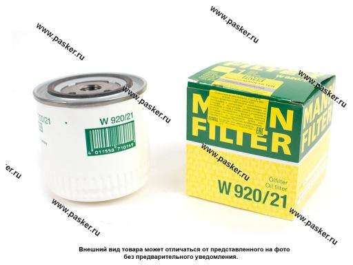 Фильтр масляный 2101-07 MANN W920/21