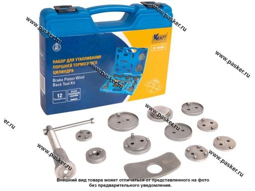 Инструмент для возврата поршней дисковых тормозных механизмов 12 предметов KRAFT