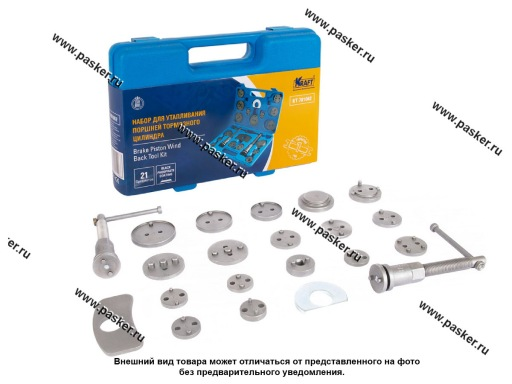 Инструмент для возврата поршней дисковых тормозных механизмов 21 предметов KRAFT