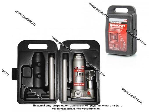 Домкрат гидравлический  2т Matrix бутылочный в кейсе 181–345мм 50773