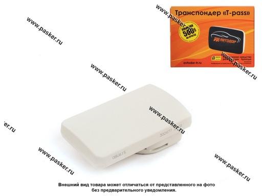 Транспондер T-Pass Standard Q-free ОВU615 серый