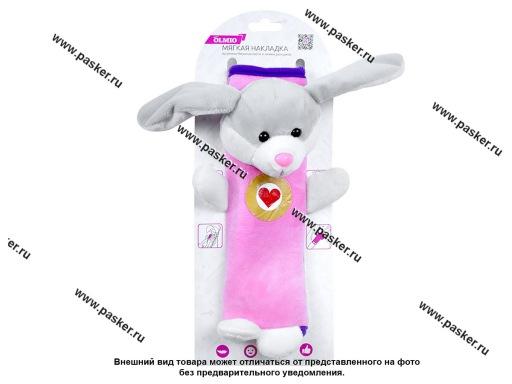 Накладка ремня безопасности и лямки рюкзаков мягкая Зайчик OLMIO 038731