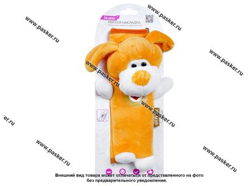Накладка ремня безопасности и лямки рюкзаков мягкая Собачка-2 OLMIO 039123
