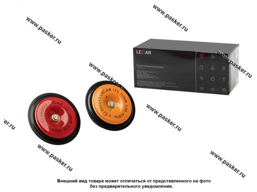 Сигнал универсальный LECAR 92мм 335/435Гц 110дБ 12В дисковый