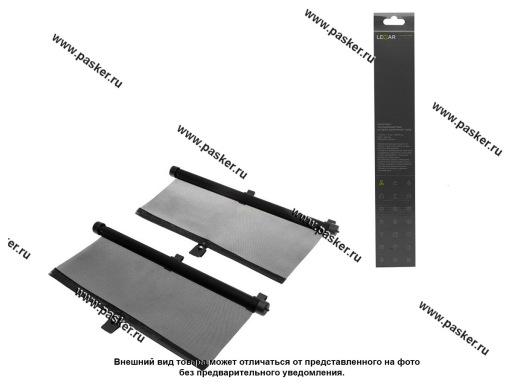 Шторки боковых окон LECAR 40 х 45 см 2шт, выдвижные рулонного типа