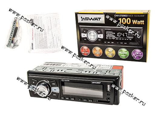 Автомагнитола SWAT SD/MP3/USB 2х50Вт MEX-1024UBW белая подсветка НАПРЯЖЕНИЕ 24V