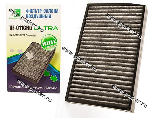 Фильтр салонный 2123 Chevy Niva Фильтр-Сервис угольный VF-011Chu