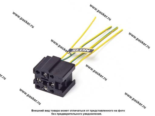 Колодка к 4-х контактного реле 2110-2112, с проводами SLON