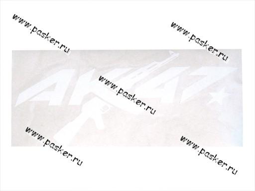 Наклейка 9 мая АК-47 вырезная 15х32см белая