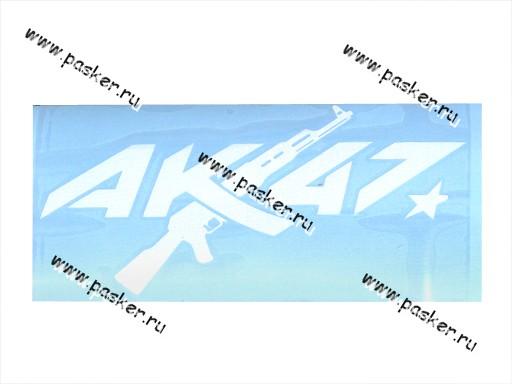 Наклейка 9 мая АК-47 вырезная  8х17см белая