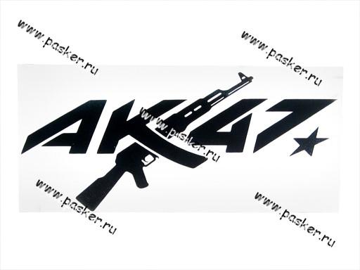 Наклейка 9 мая АК-47 вырезная  8х17см черная