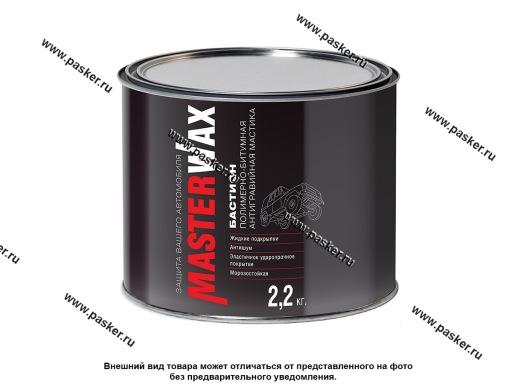 Антикоррозийная Мастика MasterWax БАСТИОН 2,2кг полимерно-битумная