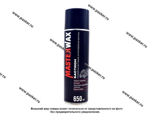Антикоррозийная Мастика MasterWax БАСТИОН 650мл полимерно-битумная аэрозоль
