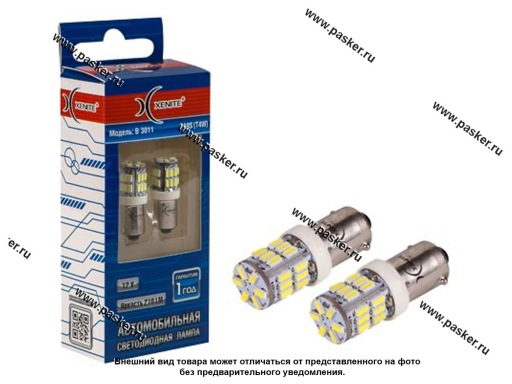 Лампа светодиод 12V BA9S T4W B3011 210LM Xenite 1009544 белая