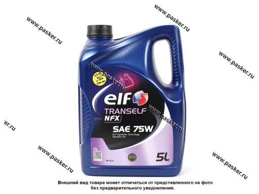 Масло ELF TransELF NFX 75W GL-4 5л транс