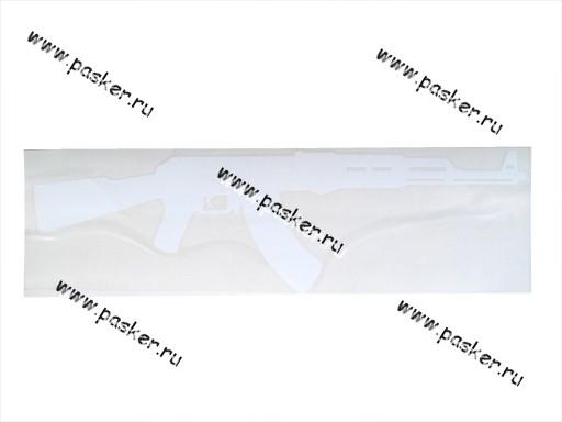 Наклейка 9 мая Автомат Калашников вырезная  7х19,5см белая
