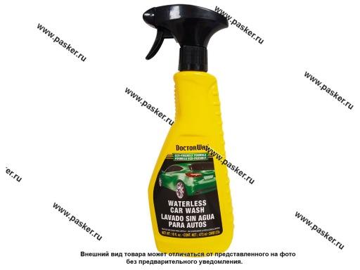 Шампунь автомобильный DoctorWax WATERLESS CAR WASH DW8123s сухая мойка 473мл тригер-спрей