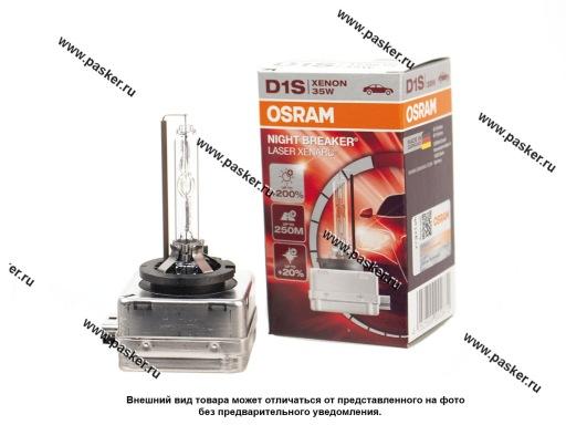 Лампа ксенон D1S OSRAM Xenon Xenarc Night Breaker Laser 4500K 66140XNL