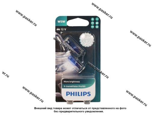 Лампа 12V W5W W2.1*9.5d +150% Philips X-tremeVision Pro150 3300K 12961XVPB2