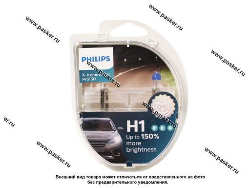 Лампа галоген 12V H1 55 P14.5s+150% Philips X-Treme Vision Pro 12258XVPS2
