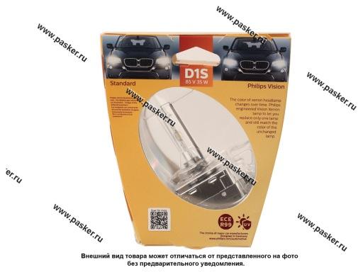 Лампа ксенон D1S Philips Xenon Vision 4600K 85415VIS1