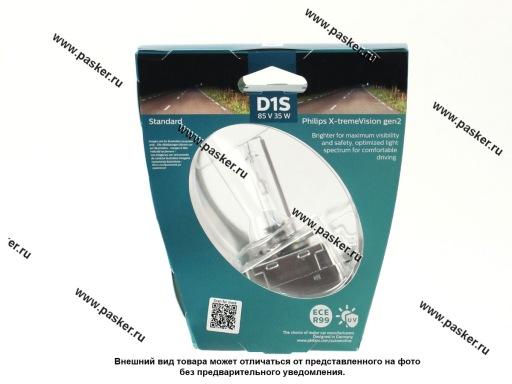 Лампа ксенон D1S Philips Xenon X-treme Vision gen2 4800K 85415XV2S1
