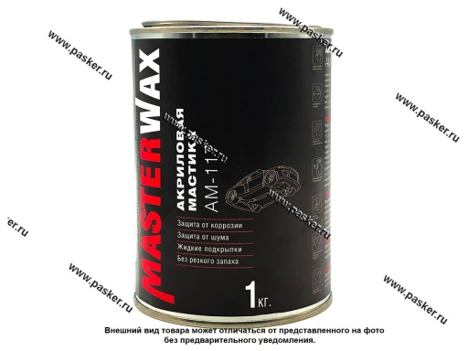 Антикоррозийная Мастика MasterWax АМ 117 1,0кг АНТИШУМ на водной основе