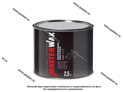 Антикоррозийная Мастика MasterWax АМ 117 2,5кг АНТИШУМ на водной основе