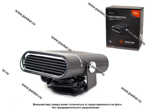 Вентилятор тепловой AIRLINE PRO AEAU001 12В 150Вт