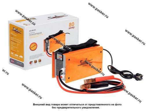 Зарядно-пусковое устройство AIRLINE 80А  от 220В AJS-80-04