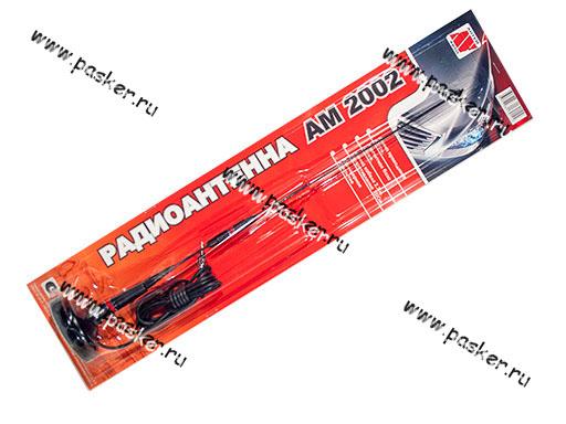 Антенна Antei 2002 на магните с полимерным покрытием