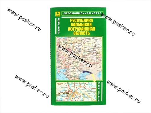 Книга Карта Калмыкия,Астраханская обл SALE