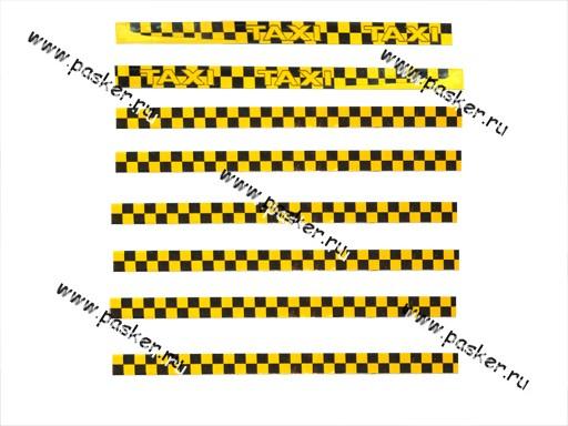 Наклейка - молдинг Такси 6,5х100см 8 полосок желтая